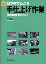 目で見てわかる手仕上げ作業 (Visual books) [ 平田宏一 ]