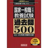 国家一般職[大卒]教養試験過去問500(2021年度版) (公務員試験合格の500シリーズ)