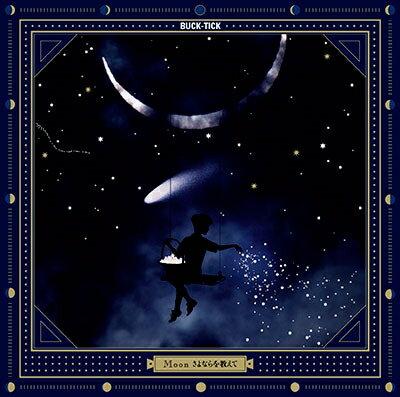 【先着特典】Moon さよならを教えて (A5クリアファイル付き) [ BUCK-TICK ]