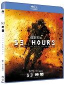 13時間 ベンガジの秘密の兵士【Blu-ray】