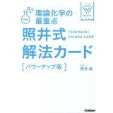 理論化学の最重点照井式解法カード〔新課程対応版〕 (大学受験V BOOKS)