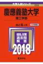 慶應義塾大学(理工学部)(2018) (大学入試シリーズ)