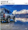 HDR写真魔法のかけ方レシピ [ 石川真弓 ]