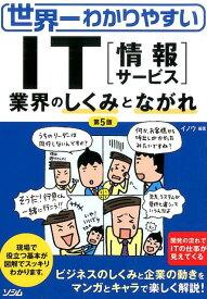 世界一わかりやすいIT「情報サービス」業界のしくみとながれ第5版 [ イノウ ]