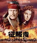征服者【Blu-ray】