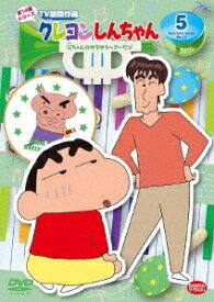 クレヨンしんちゃん TV版傑作選 第14期シリーズ 5 父ちゃんのサラサラヘアーだゾ [ 臼井儀人 ]