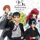 幽☆遊☆白書 25th Anniversary Single Record Box (完全初回限定生産盤)