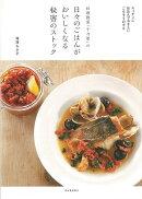 【バーゲン本】料理教室千乃壺の日々のごはんがおいしくなる秘密のストック