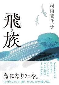 飛族 [ 村田 喜代子 ]