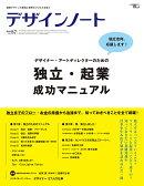 デザインノート No.87