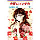 大正ロマンチカ(1)新装版 (ミッシィコミックス Next comics F)