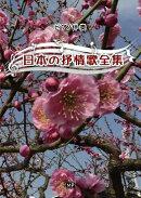 日本の抒情歌全集