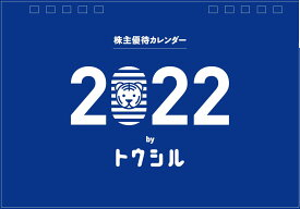 株主優待カレンダー2022