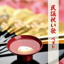 民謡祝い歌 ベスト [ (伝統音楽) ]