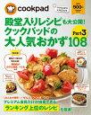 殿堂入りレシピも大公開!クックパッドの大人気おかず108(part3) いいとこどりレシピムック (Fusosha mook) [ ク…