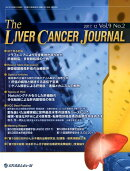 The LIVER CANCER JOURNAL(Vol.9 No.1(2017)