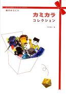 【バーゲン本】紙のからくりカミカラコレクションーびっくりかわいいペーパークラフト