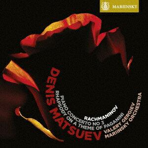 ラフマニノフ:ピアノ協奏曲第3番 パガニーニの主題による狂詩曲 [ マツーエフ ゲルギエフ ]