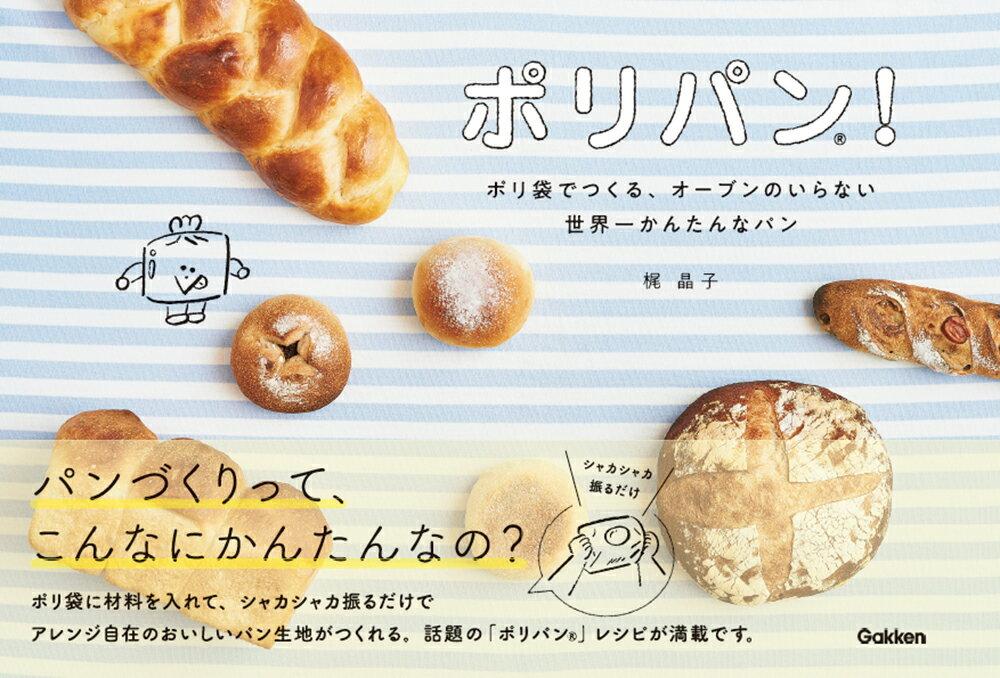 ポリパン! ポリ袋でつくる、オーブンのいらない世界一かんたんなパン [ 梶晶子 ]