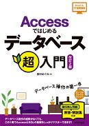 Accessではじめるデータベース超入門改訂2版