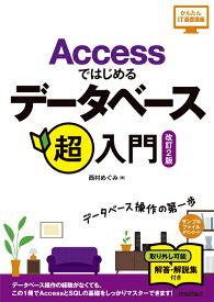 Accessではじめるデータベース超入門改訂2版 (かんたんIT基礎講座) [ 西村めぐみ ]