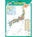 くもんの学習ポスター 日本地図 ([教育用品])