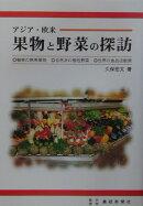 アジア・欧米果物と野菜の探訪