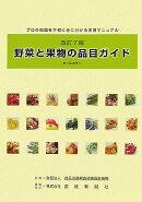野菜と果物の品目ガイド改訂7版