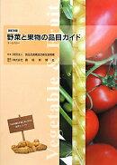 野菜と果物の品目ガイド改訂8版
