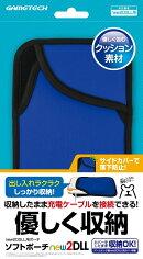 new2DSLL用本体収納ポーチ『ソフトポーチnew2DLL(ブルー)』