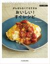 MOAI's KITCHEN #OL仕事めし がんばらなくてもできる おいしい!すぐレシピ(1) [ もあい かすみ ]