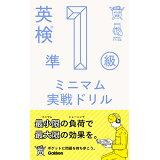 英検準1級ミニマム実戦ドリル (英検ポケット問題新書)