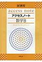 アクセスノート数学B [ 実教出版株式会社 ]