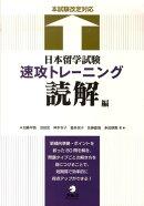 日本留学試験速攻トレーニング(読解編)