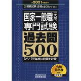 国家一般職[大卒]専門試験過去問500(2021年度版) (公務員試験合格の500シリーズ)