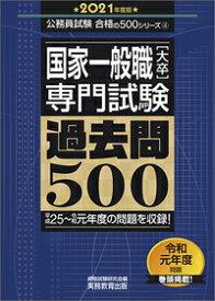 国家一般職[大卒]専門試験 過去問500[2021年度版] (『合格の500』シリーズ) [ 資格試験研究会 ]
