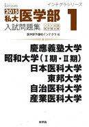 私大医学部入試問題集(2015 1)