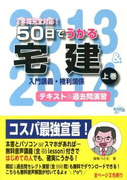 50日でうかる宅建(2013&2014 上巻)