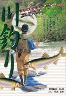 【バーゲン本】よく釣れる川釣り