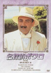 名探偵ポワロ [完全版] DVD-SET 2 [ デヴィッド・スーシェ ]