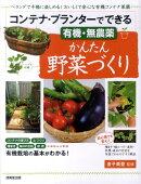コンテナ・プランターでできる有機・無農薬かんたん野菜づくり