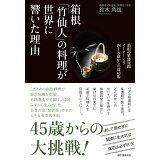 箱根「竹仙人」の料理が世界に響いた理由