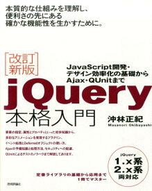 改訂新版 jQuery本格入門 JavaScript開発・デザイン効率化の基礎から [ 沖林正紀 ]