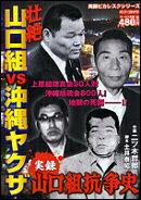 実録山口組抗争史壮絶山口組vs沖縄ヤクザ