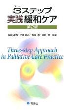 3ステップ実践緩和ケア第2版
