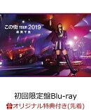 【楽天ブックス限定先着特典】「この街」TOUR 2019(初回限定盤 2Blu-ray+2CD+フォト・ブックレット) (2Lサイズ生…