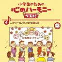 小学生のための 心のハーモニー ベスト! 二分の一成人式の歌・感謝の歌 4 [ (教材) ]