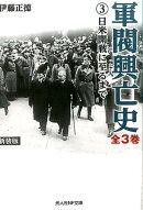 軍閥興亡史(第3巻)新装版