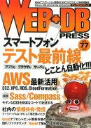 WEB+DB PRESS(vol.77)