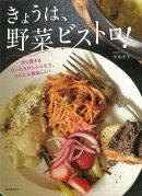 【バーゲン本】きょうは、野菜ビストロ!